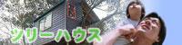 空中ケビン1号館<br />「風小僧」イメージ