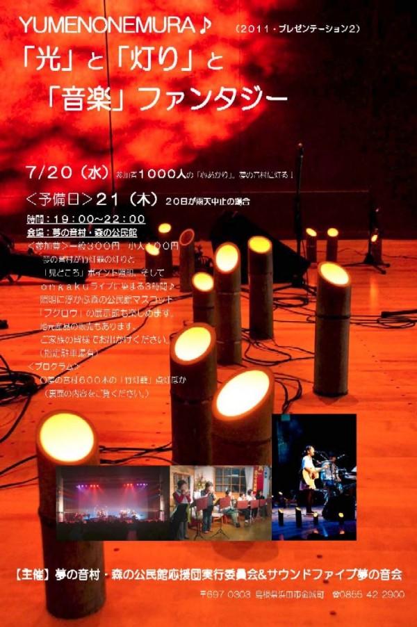 「光」と「灯り」と「音楽」ファンタジー開催