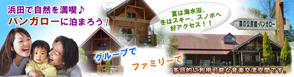 浜田の自然を満喫♪バンガローに泊まろう!海水浴にスキーにスノボに宿泊可能です。